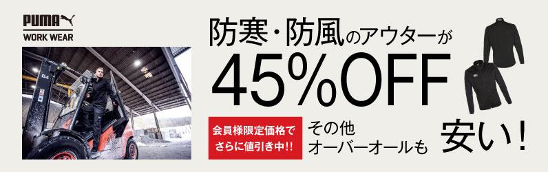 プーマワークウェア45%OFF