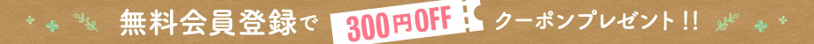 新規会員登録キャンペーン300円クーポン