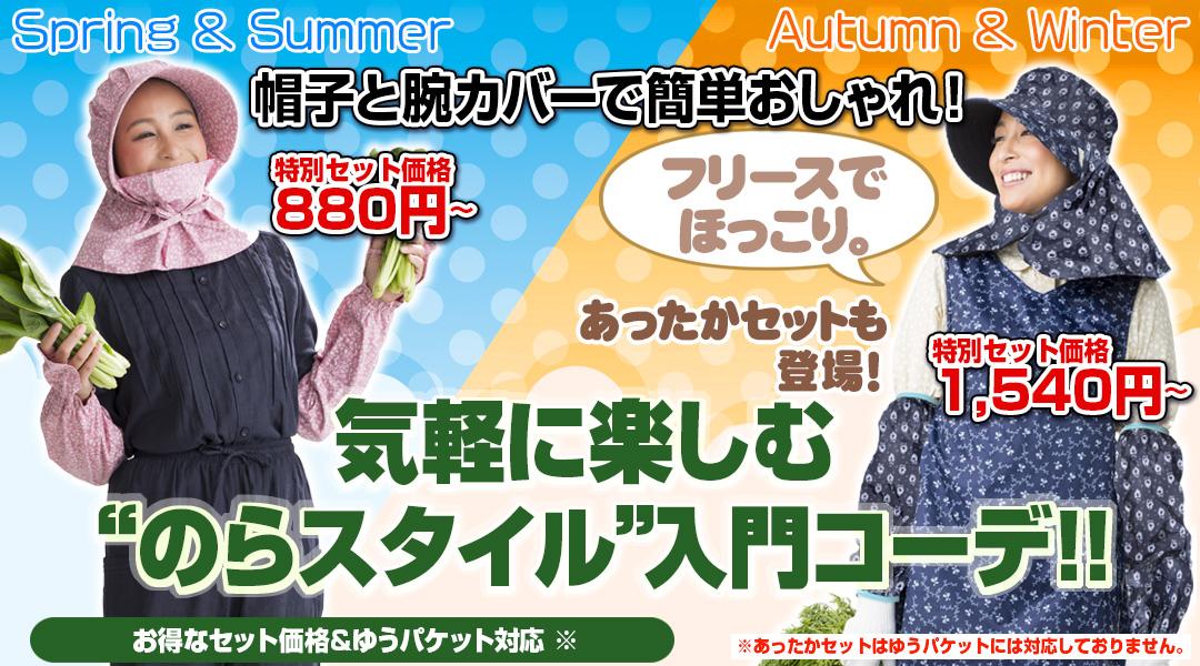 [お得なセット価格]帽子と腕カバーで簡単おしゃれ!気軽に楽しむのらスタイル入門コーデ!!