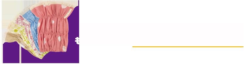 [畑乃家]ハッピーハロウィンキャンペーン! 期間中1,500円以上商品をご購入いただくと、 もれなく便利な「フリル袖カバー」をプレゼント!