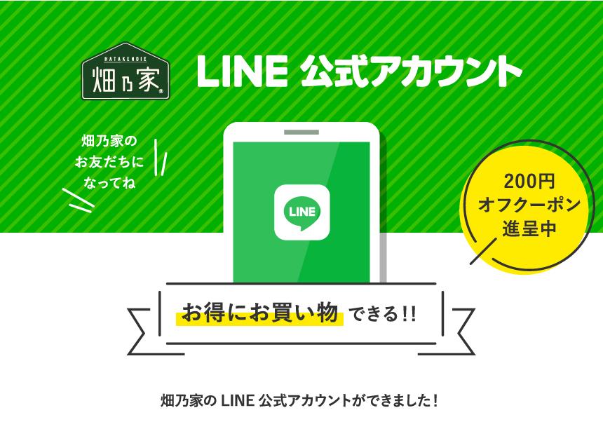 LINEお友だち登録