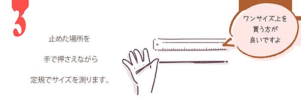 止めた場所を手で押さえながら定規でサイズを測ります。