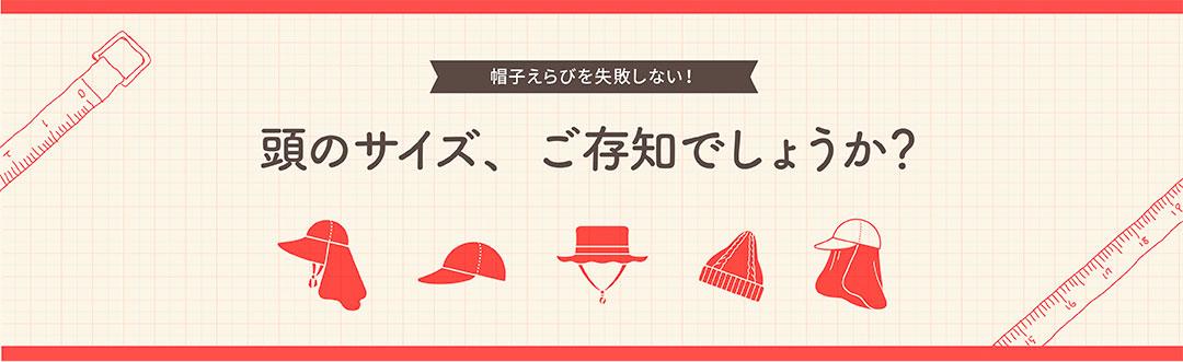【畑乃家】帽子選びを失敗しない! 頭のサイズ、ご存じでしょうか?