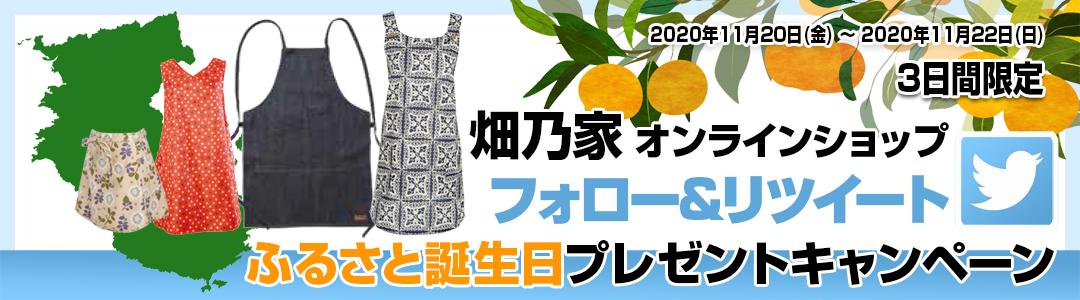 【畑乃家】ふるさと誕生日プレゼントキャンペーン! フォロー&リツイートでお好きな「エプロン」を5名様に2枚プレゼント!
