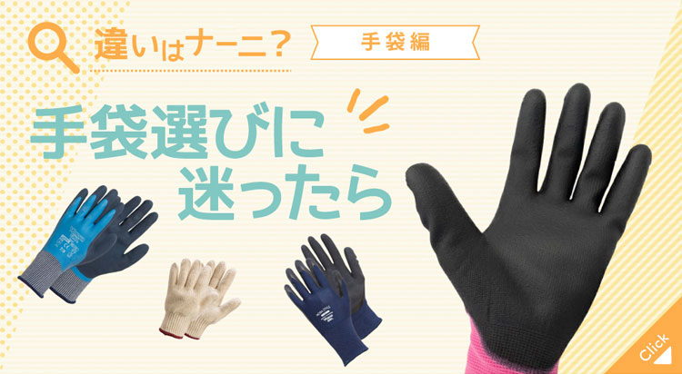 違いはナーニ? 手袋編