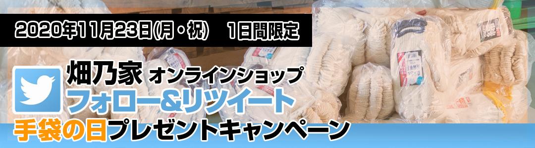 We Love 手袋キャンペーン 軍手を1年分プレゼント!!