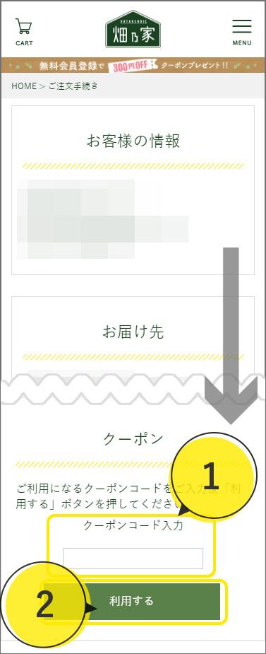 クーポンコード入力画面
