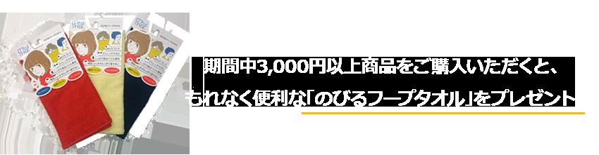 [畑乃家]ハッピーハロウィンキャンペーン! 期間中3,000円以上商品をご購入いただくと、 もれなく便利な「のびるフープタオル」をプレゼント!
