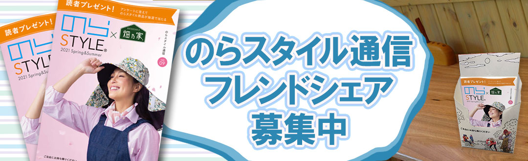 【畑乃家】「のらスタイル通信」フレンド シェア募集中!<募集要項>