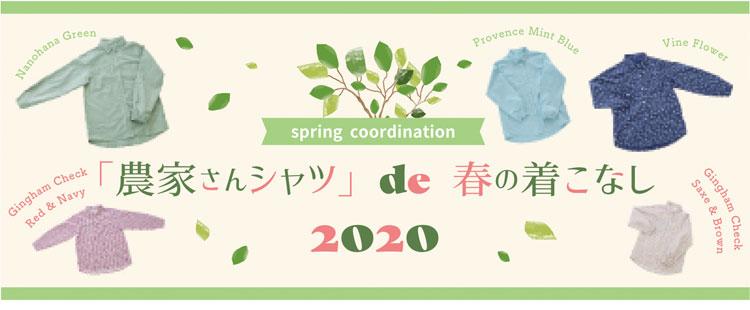 「農家さんシャツ」 de 春の着こなし 2020