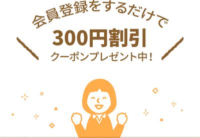 会員登録をするだけで300円割引クーポンプレゼント中