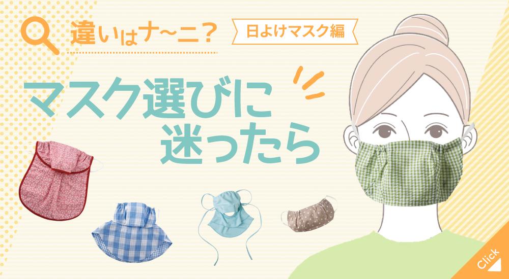 日よけマスクの違いは何?マスク選びに迷ったらこちら