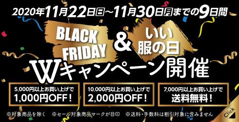 ブラックフライデー&いい服の日Wキャンペーン