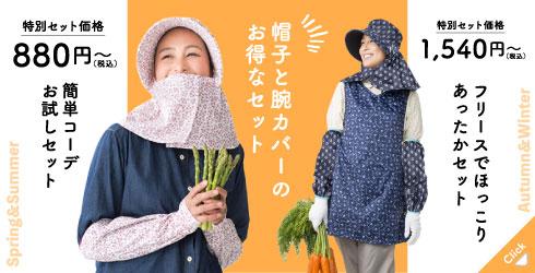 /img/top/mdlbnr_boushi-ude-set_490x250.jpg