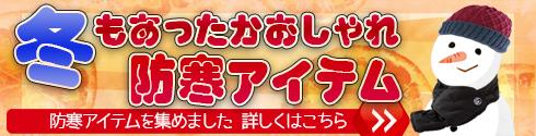 秋冬・防寒商品発売中!新色も続々登場!