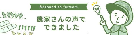 農家さんの声から生まれたアイデア商品