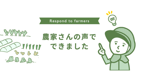 農家さんの声で出来ました。