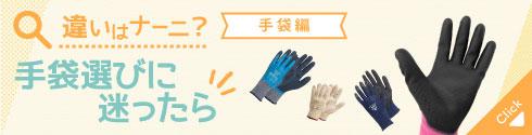 違いはナーニ?手袋編