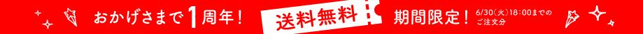 畑乃家1周年キャンペーン6/30 18時まで送料無料