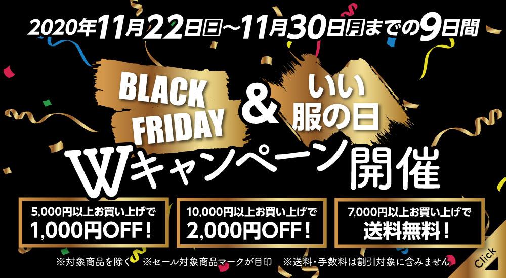 畑乃家のブラックフライデー&いい服の日Wキャンペーン