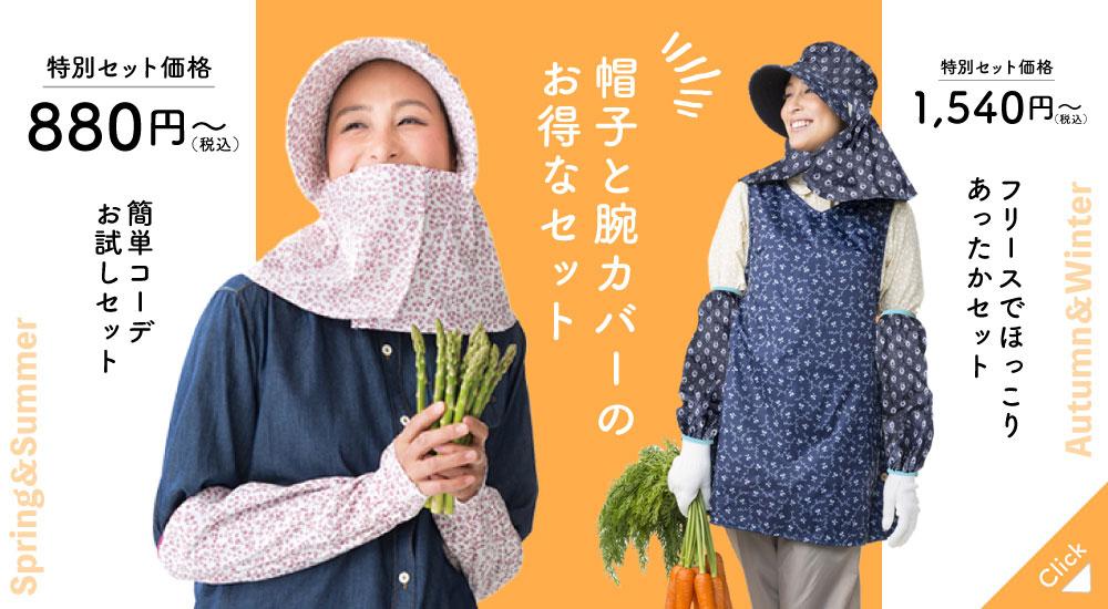 帽子と腕カバーで簡単おしゃれ!気軽に楽しむ「のらスタイル」入門コーデ!!