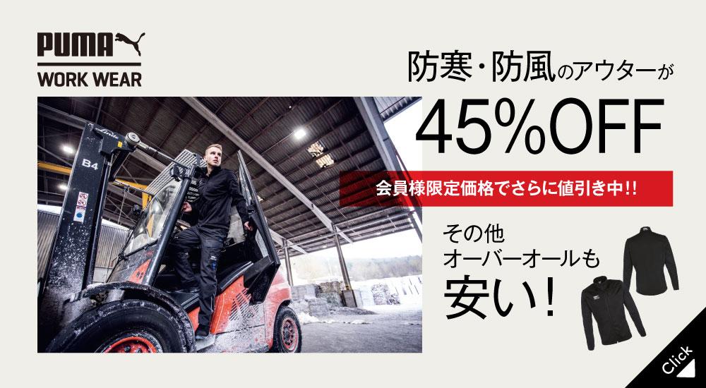 PUMAワークウェア45%OFF